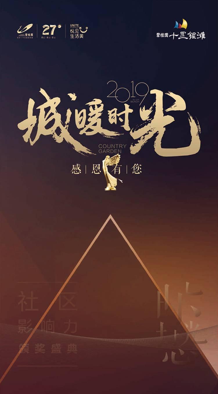 碧桂园十里银滩社区影响力颁奖盛典