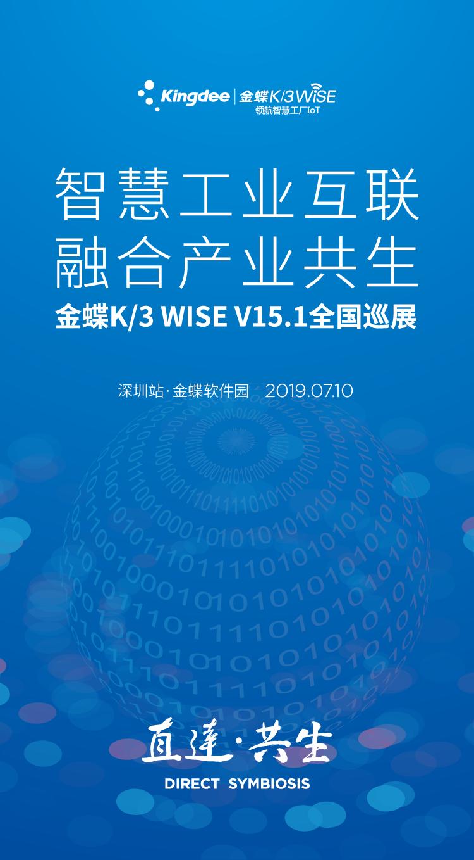 金蝶K/3 WISE V15.1全国巡展 深圳站