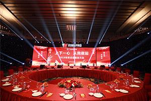 深圳摄影公司为新世界集团2018年终总结大会会议全程跟拍