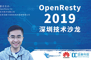 OpenResty 2019 深圳技术沙龙、深圳会议拍摄