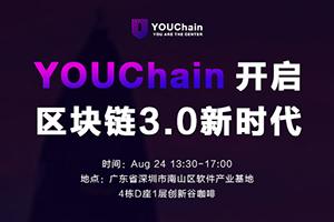 YOUChain开启区块链3.0新时代,Token模型线下研讨暨全球节点招募深圳站完美落幕!深圳云摄影