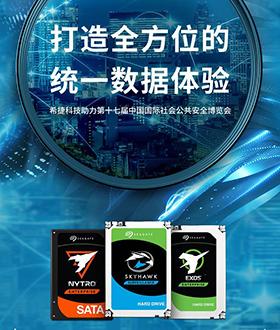希捷科技 2019深圳安博会,深圳展会摄影,照片直播