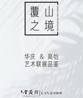 覆山之境-蓝岸画廊&龙华金茂府艺术沙龙,深圳照片直播
